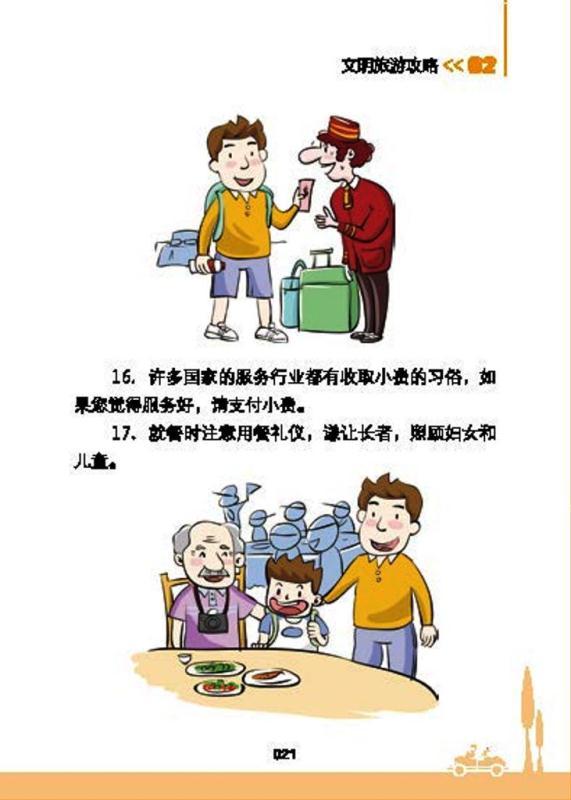 ■ 中国人のための観光マナー手引き_e0094583_8253230.jpg