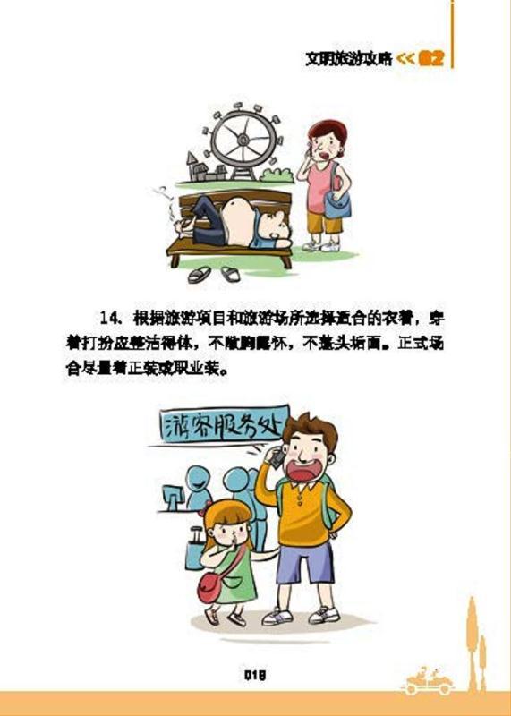 ■ 中国人のための観光マナー手引き_e0094583_825433.jpg