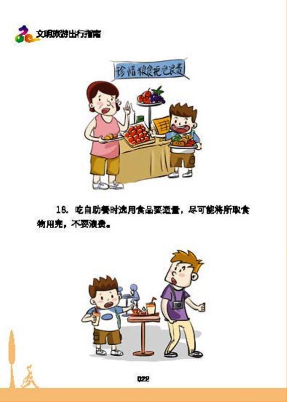 ■ 中国人のための観光マナー手引き_e0094583_8254690.jpg