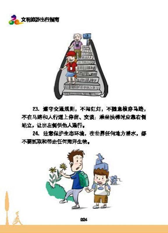 ■ 中国人のための観光マナー手引き_e0094583_8261939.jpg