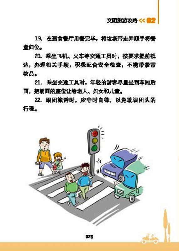 ■ 中国人のための観光マナー手引き_e0094583_826267.jpg