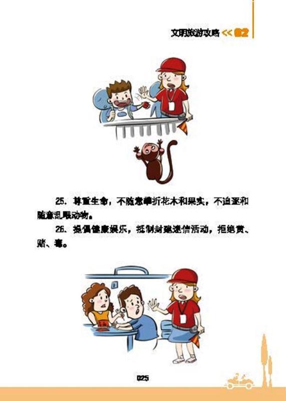 ■ 中国人のための観光マナー手引き_e0094583_8263178.jpg