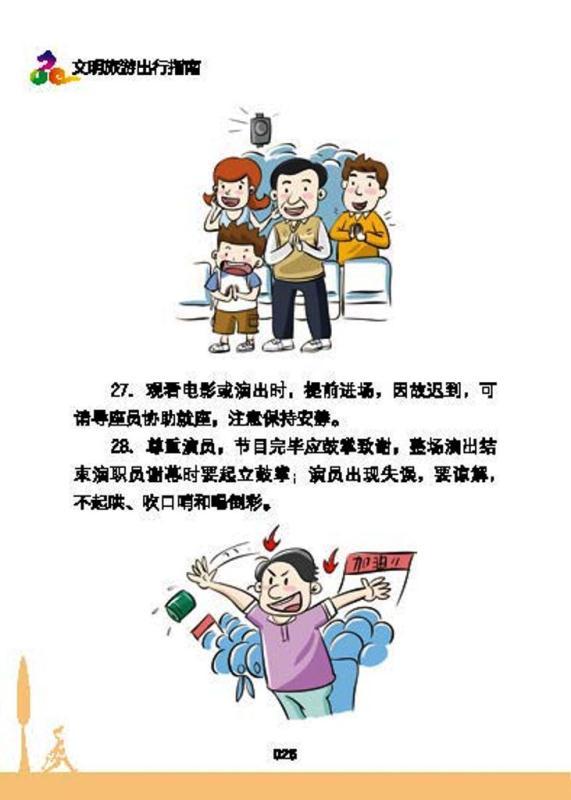 ■ 中国人のための観光マナー手引き_e0094583_8264659.jpg