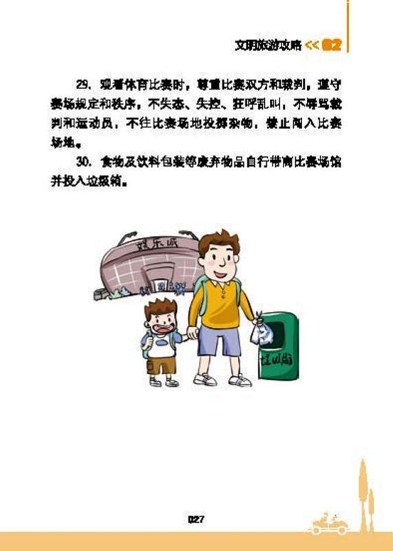 ■ 中国人のための観光マナー手引き_e0094583_8265955.jpg