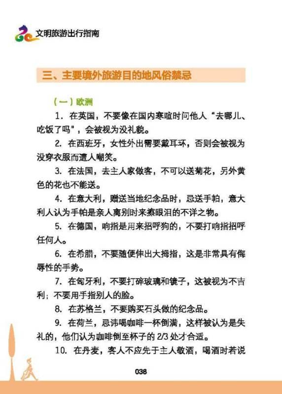 ■ 中国人のための観光マナー手引き_e0094583_8293288.jpg