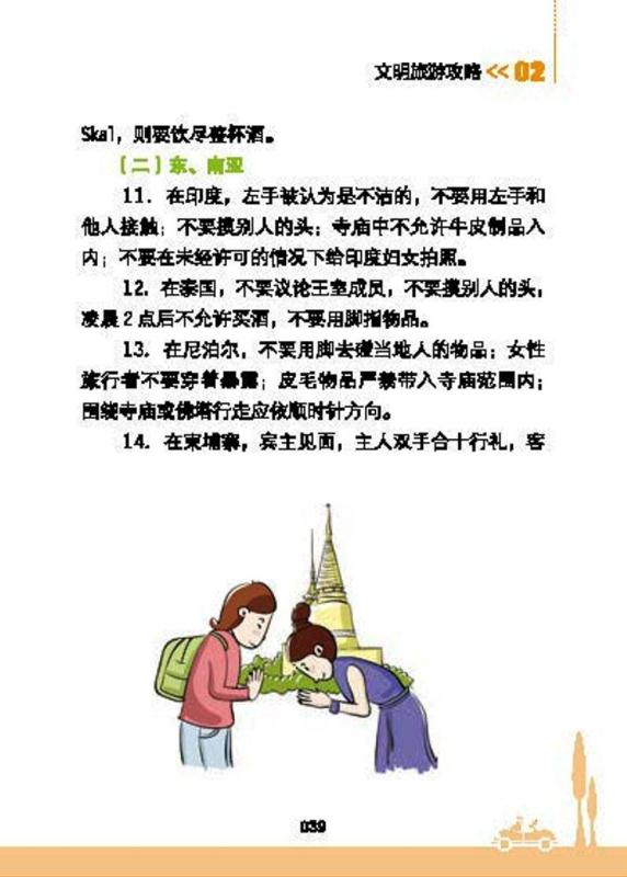 ■ 中国人のための観光マナー手引き_e0094583_8294910.jpg