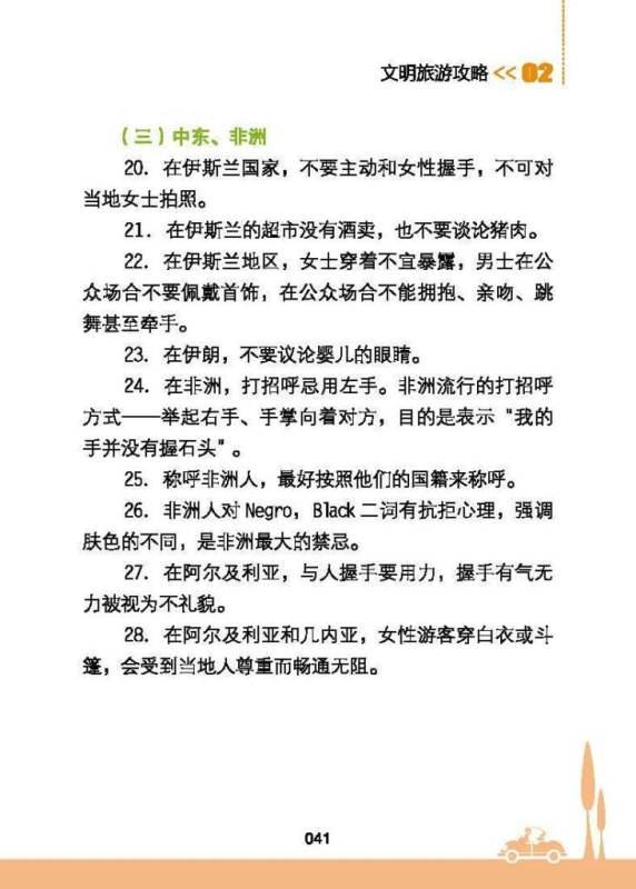 ■ 中国人のための観光マナー手引き_e0094583_8302049.jpg