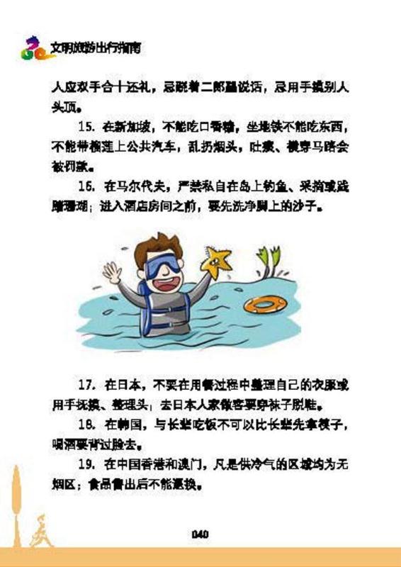 ■ 中国人のための観光マナー手引き_e0094583_830367.jpg