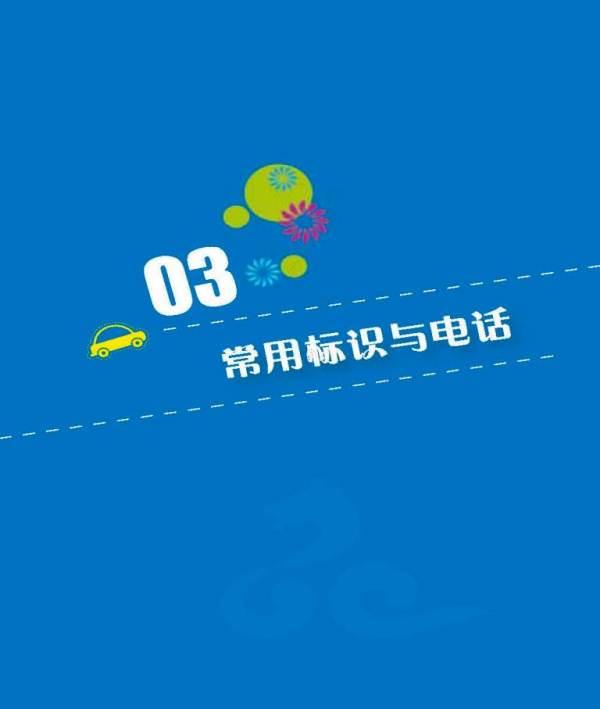 ■ 中国人のための観光マナー手引き_e0094583_8305153.jpg