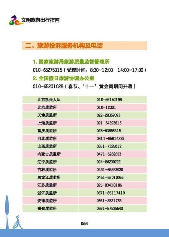 ■ 中国人のための観光マナー手引き_e0094583_8334493.jpg