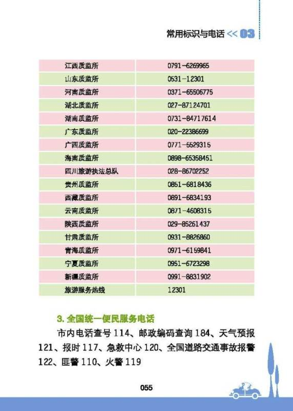 ■ 中国人のための観光マナー手引き_e0094583_8335887.jpg