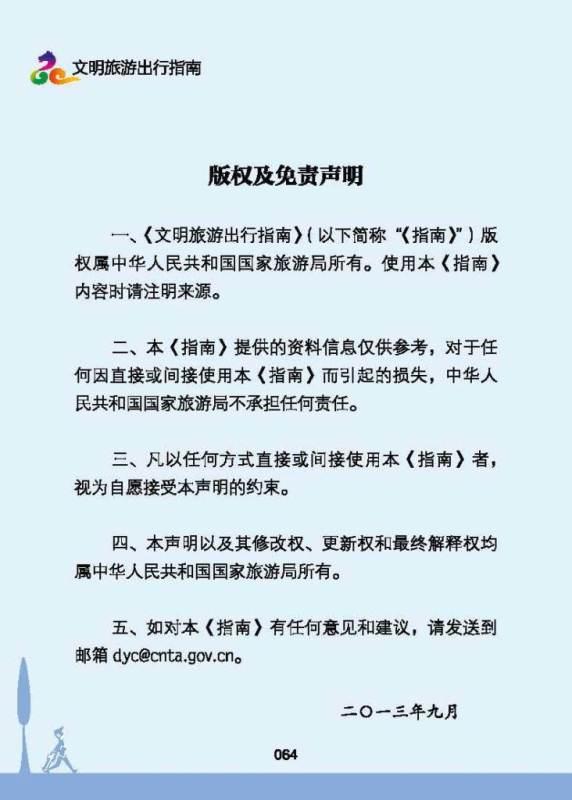 ■ 中国人のための観光マナー手引き_e0094583_8355955.jpg