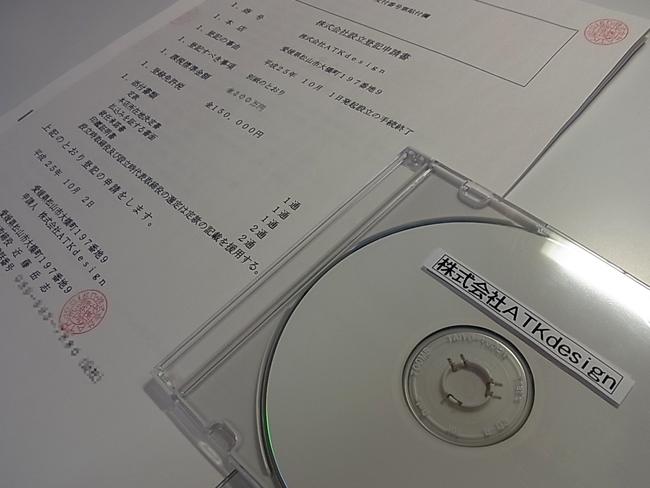 ついに松山地方法務局へ株式会社設立登記申請書を提出!_b0186200_6573325.jpg