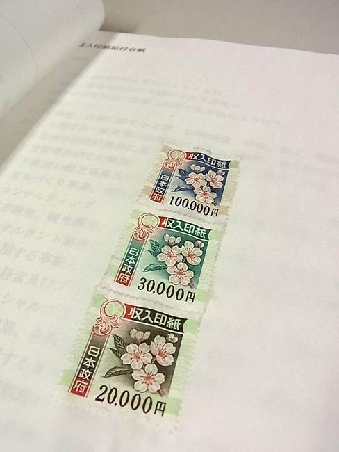 ついに松山地方法務局へ株式会社設立登記申請書を提出!_b0186200_6573363.jpg