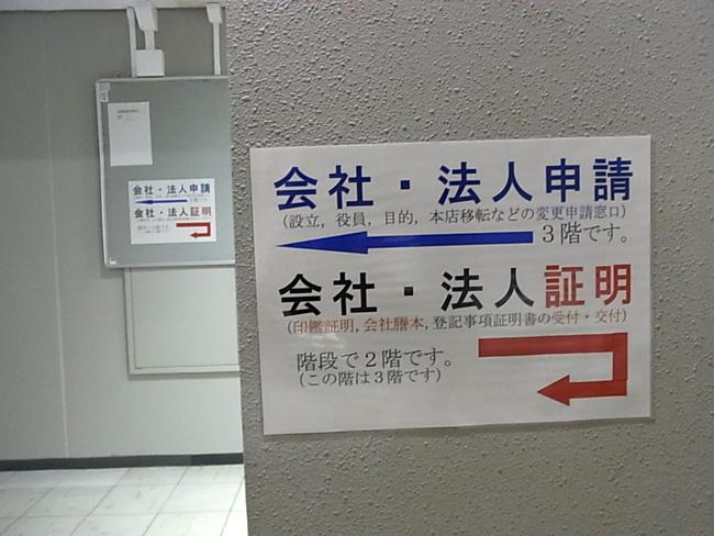ついに松山地方法務局へ株式会社設立登記申請書を提出!_b0186200_6573491.jpg