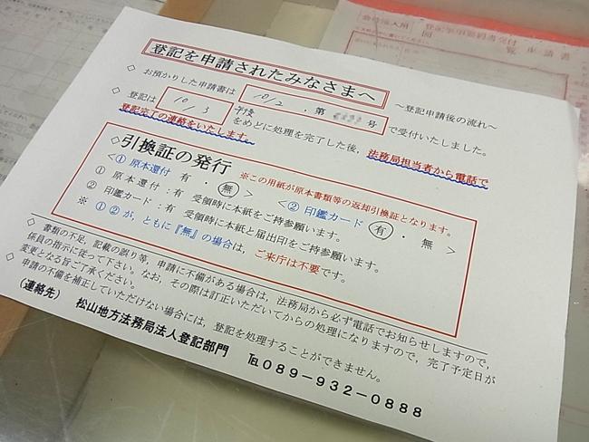 ついに松山地方法務局へ株式会社設立登記申請書を提出!_b0186200_6573492.jpg