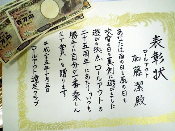 2013.10.05(日) ロールアウト25周年記念宴_a0062810_14575738.jpg
