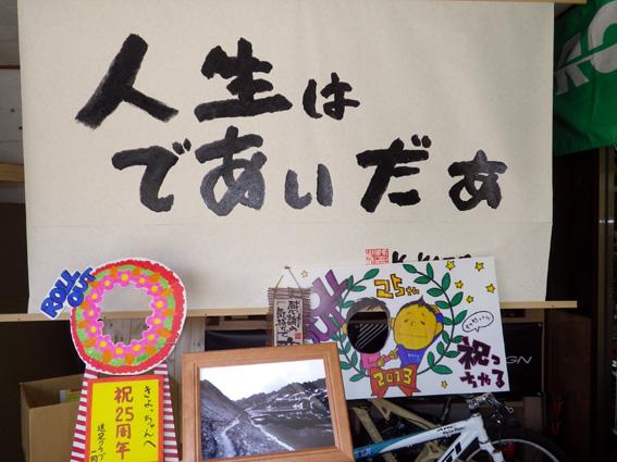 2013.10.05(日) ロールアウト25周年記念宴_a0062810_157203.jpg