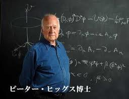 ヒグス粒子は「パクリの粒子」!?:これで物理学の終焉でしょうナア!_e0171614_10445780.jpg