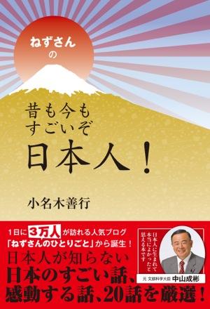 邪馬台国論争:いにしえの昔から日本男子と日本女性はカッコ良かったんだヨ!_e0171614_12465055.jpg