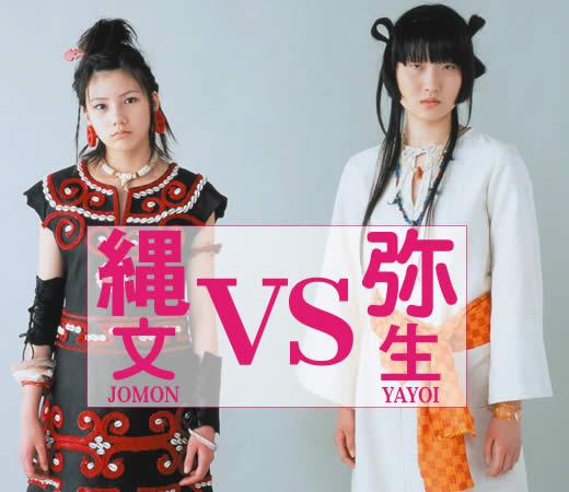 邪馬台国論争:いにしえの昔から日本男子と日本女性はカッコ良かったんだヨ!_e0171614_144658.jpg