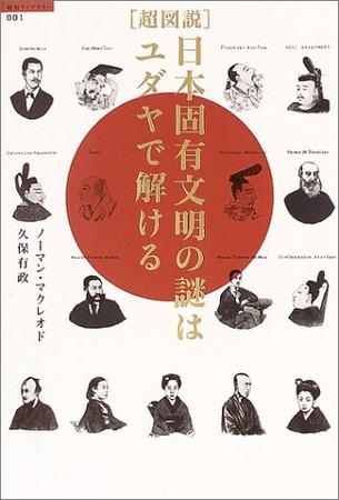 邪馬台国論争:いにしえの昔から日本男子と日本女性はカッコ良かったんだヨ!_e0171614_1493475.jpg