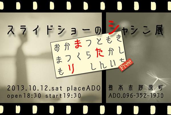 スライドショーのシャシン展〜2013/10/12 _f0159642_2112271.jpg