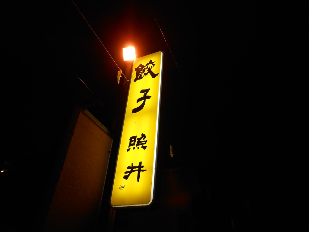 福島 秋本番_c0261447_23143025.jpg