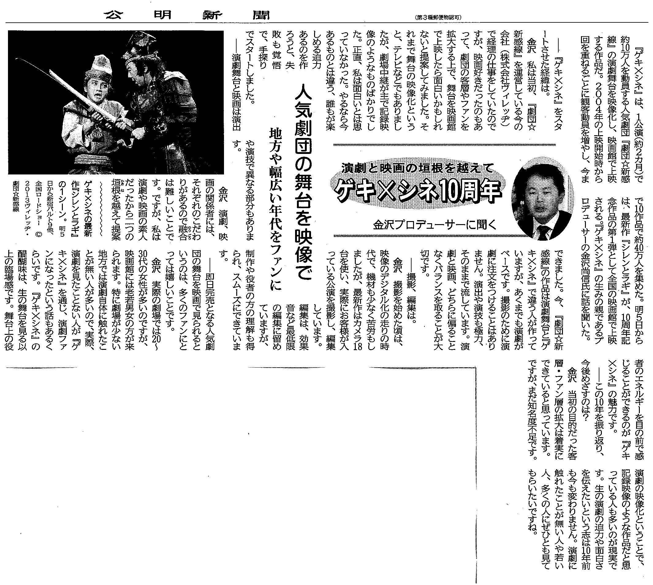 シレンとラギ 金沢プロデューサー・インタビュー記事2_f0162980_1532796.png