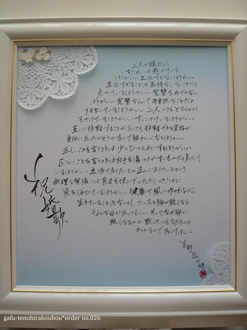 工房作品no.026[セミオーダー*結婚祝(祝婚歌)・蝶(青)]_d0285885_1075192.jpg