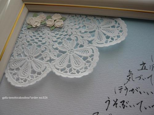 工房作品no.026[セミオーダー*結婚祝(祝婚歌)・蝶(青)]_d0285885_9555066.jpg