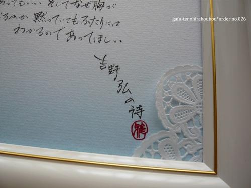 工房作品no.026[セミオーダー*結婚祝(祝婚歌)・蝶(青)]_d0285885_956423.jpg