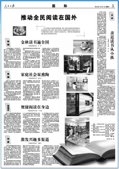 人民日報記者 3歳娘の日本幼児園生活と日本人の読書生活を報道_d0027795_716511.jpg