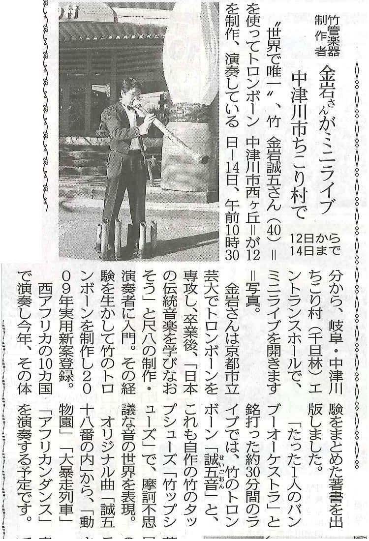 竹のトロンボーン けいほうホームニュース _d0063218_11232261.jpg