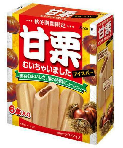 秋です!栗です!アイス大好きです♪_a0253729_16105826.jpg