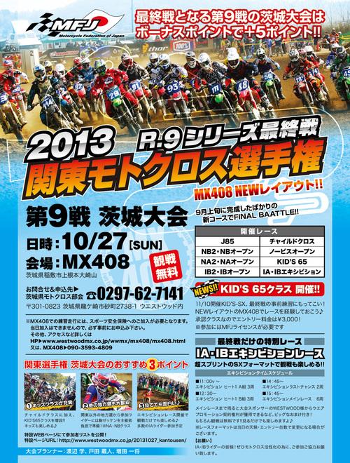 2013関東モトクロス選手権第9戦について_a0170631_2051814.jpg