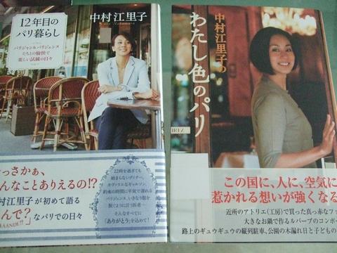 9月に日本から買って来たもの ♥ パリの本とレシピ本と_e0303431_1938579.jpg