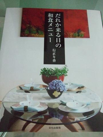 9月に日本から買って来たもの ♥ パリの本とレシピ本と_e0303431_1941321.jpg