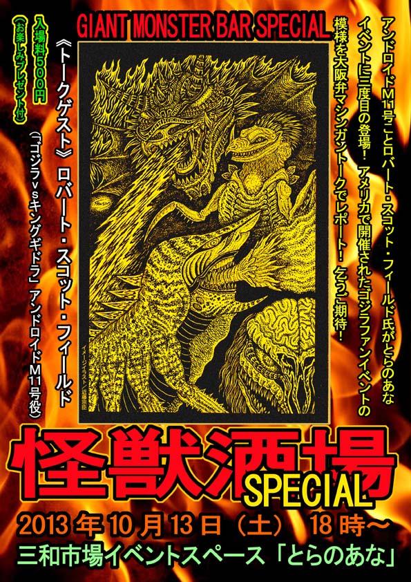 怪獣酒場Special_a0093332_917656.jpg