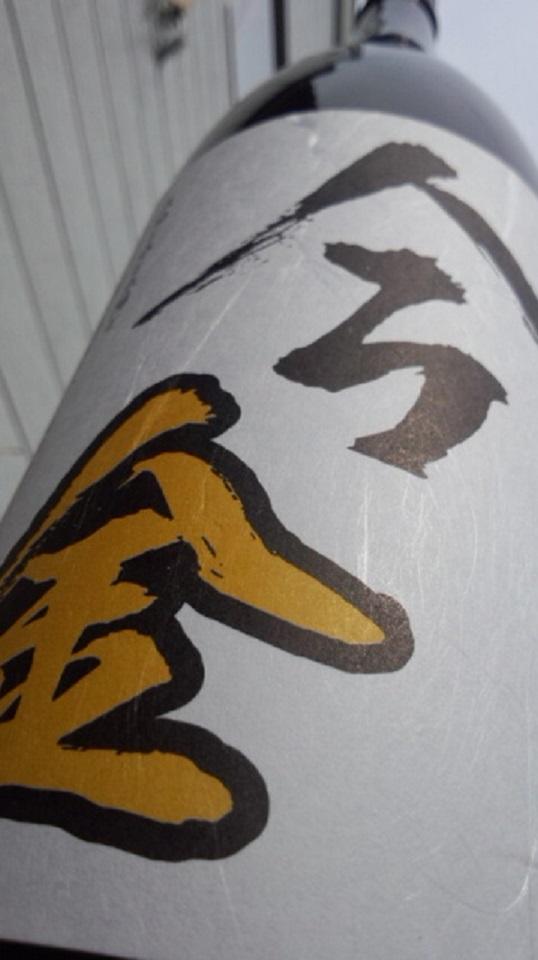 【日本酒】 二世古 今金 純米吟醸 彗星55 火入 限定 24BY_e0173738_10465189.jpg