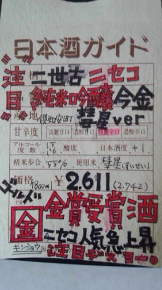 【日本酒】 二世古 今金 純米吟醸 彗星55 火入 限定 24BY_e0173738_10472118.jpg
