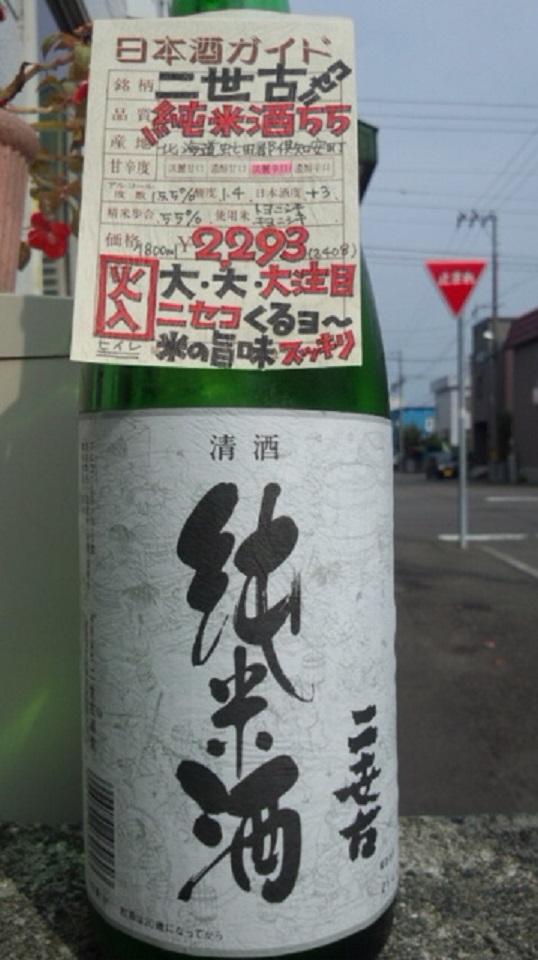 【日本酒】 二世古 今金 純米吟醸 彗星55 火入 限定 24BY_e0173738_10473180.jpg