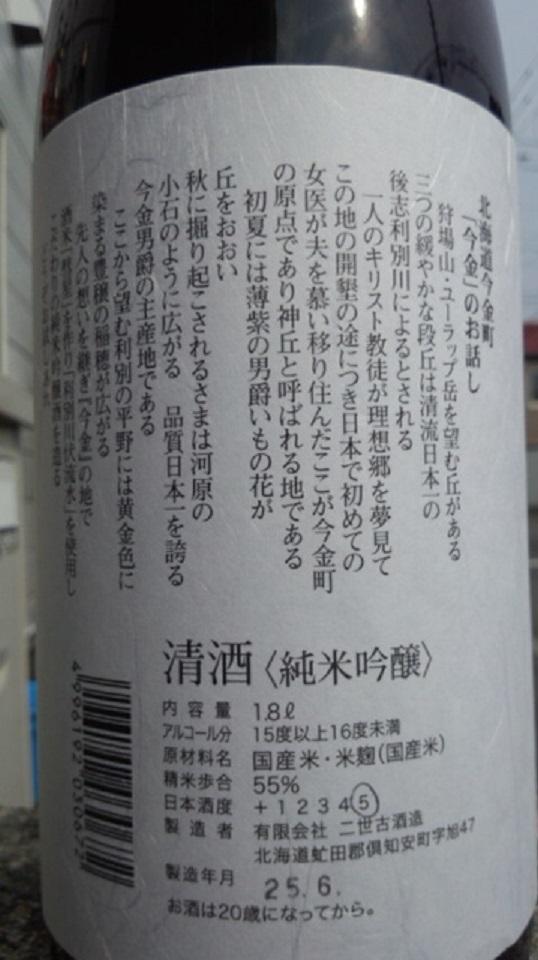 【日本酒】 二世古 今金 純米吟醸 彗星55 火入 限定 24BY_e0173738_1047552.jpg