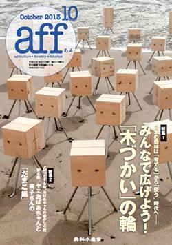 農林水産省広報誌「aff(あふ)」に掲載!_a0266943_14414187.jpg