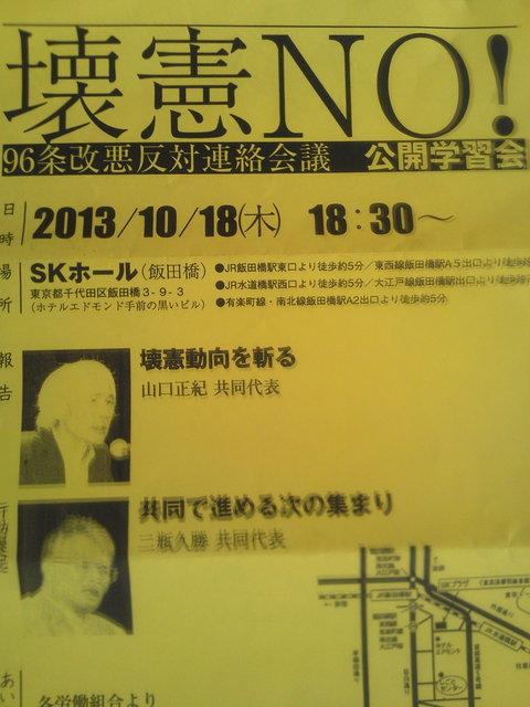 日本国憲法_b0050651_16153240.jpg