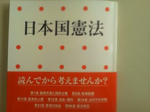 日本国憲法_b0050651_16154826.jpg
