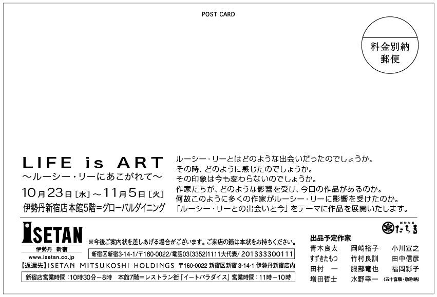 次の展覧会のお知らせ_e0142956_1024436.jpg