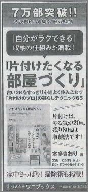 【 朝日新聞掲載(+新潟旅行記) 】_c0199166_23445762.jpg