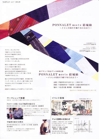 結城紬の里で展示会_e0142868_12242284.jpg