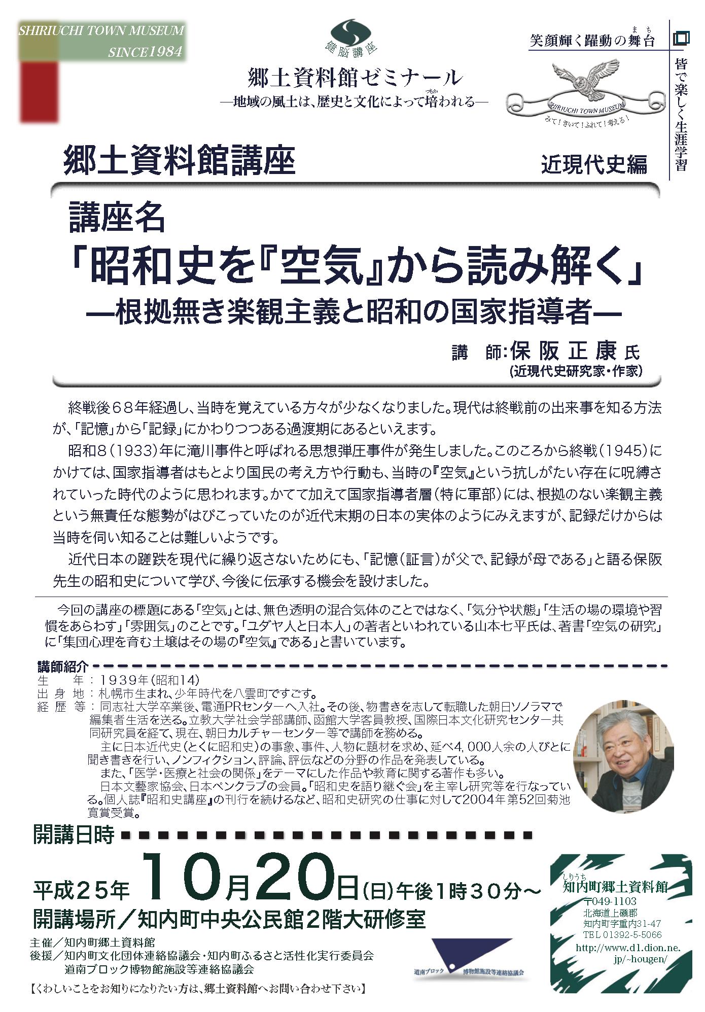 [知内町]郷土資料館講座「昭和史を『空気』から読み解く」_f0228071_2004487.png